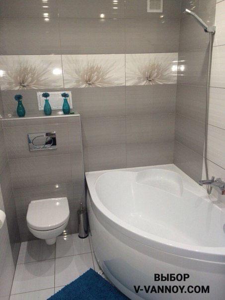 Ванна обтекаемой формы идеально подходит для маленькой комнаты. Угловое размещение сантехники существенно экономит место.
